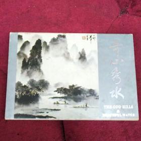 明信片——奇山秀水(一套10张)