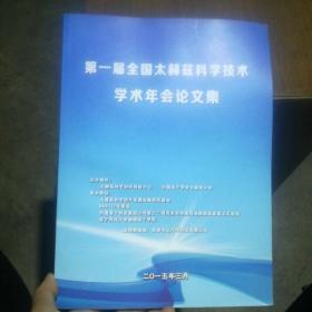 第一届全国太赫慈科学技术学术年会论文集