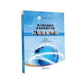 第三届中国高校地理科学展示大赛:从地理看中国