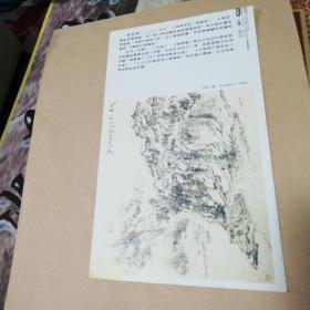 明信片  美术中国