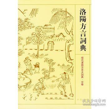 现代汉语方言大词典分卷 宁波方言词典