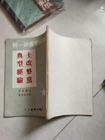 土改整党典型经验--解放丛书第一辑(第二种)1948年4月初版 繁体竖版