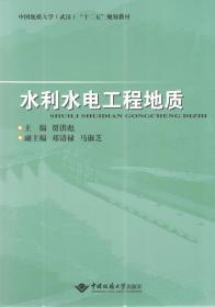 水利水电工程地质 9787562544357 贾洪彪 中国地质大学出版社
