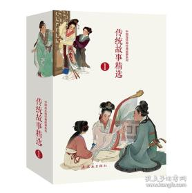 传统故事精选(1)(全10册)中国连环画经典故事系列
