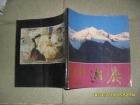 迪庆(85品12开书脊有损彩色摄影画册82页藏中英文对照)43815
