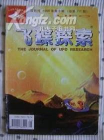 飞碟探索1999-3J