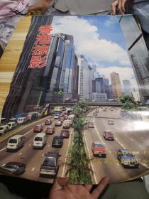 1997年香港掠影    老挂历
