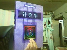 孔夫子旧书网--高等中医助学助考丛书:针灸学