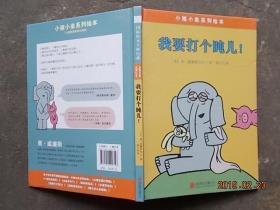 小猪小象系列绘本:我要打个盹儿!(精装绘本)