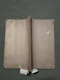 民国白纸线装—《庄子哲学》全一册(民国十九年六月再版)已核对不缺页)看描述