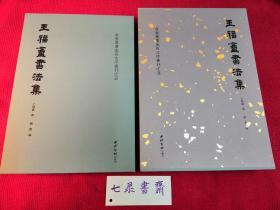 王福盦书法集   王福庵书法集    非编号本  全新 现货