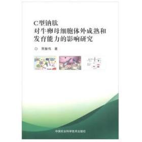 C型钠肽对牛卵母细胞体外成熟和发育能力的影响研究