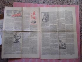 凤凰专刊1983年9月1日(大侠霍元甲)(原报)2开(对开)大报  【 2张八版、折叠】完整