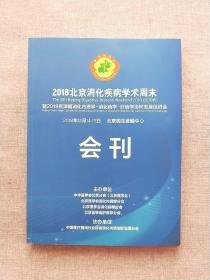 2018北京消化疾病学术周末会刊