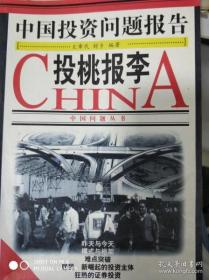投桃报李:中国投资问题报告