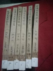 毛泽东思想研究1991/1-6;1992/1-6;1993/1-6;馆藏书