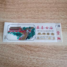 孟姜女庙旅游留念 塑料 门票   货号FF6