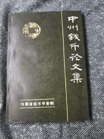 中州钱币论文集