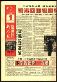 报纸-1997年7月1日、2日《新晚报》庆香港回归专刊