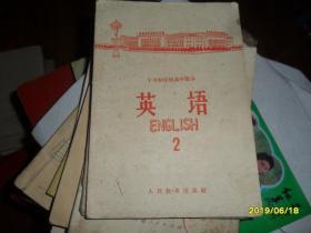 十年制学校高中课本 英语 2