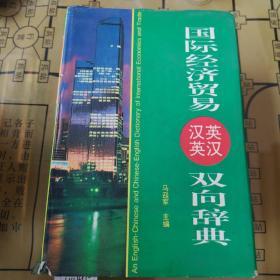 国际经济贸易英汉汉英双向辞典