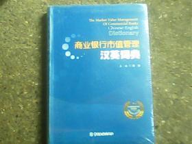 商业银行市值管理汉英词典