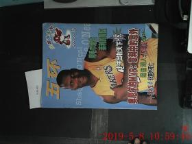 五环 蓝球俱乐部2000.6