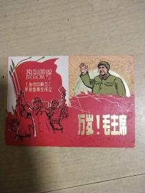 文革年历片:万岁!毛主席(罕见)
