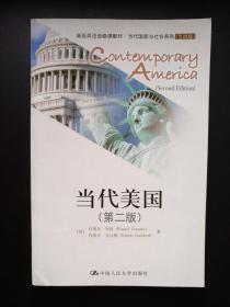 高级英语选修课教材·当代国家与社会系列:当代美国(第2版)