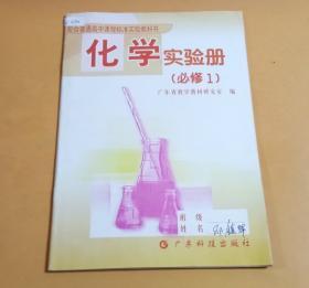 化学实验册( 必修1)