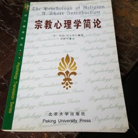 宗教心理学简论