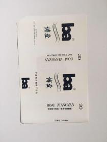 博爱(中国南京卷烟厂出品)-黑字