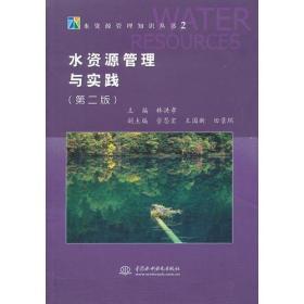 水资源管理与实践 (第二版)(水资源管理知识丛书 2)