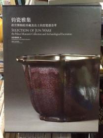 钧瓷雅集-故宫博物院珍藏及出土钧窑瓷器荟萃 9787513404839