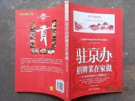 舌尖上的中国:驻京办招牌菜在家做