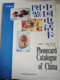 中国电话卡图鉴:[1984-1997总录]