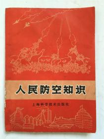 人民防空知识 /上海科学技术出版社