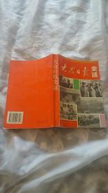 大众日报史话:1939-1949