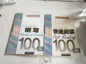 大学英语四级考试听写,快速阅读100篇 (两本合售)