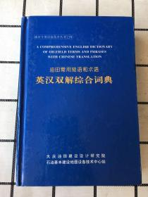 油田常用短语和术语/英汉双解综合词典