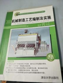 机械制造工艺编制及实施
