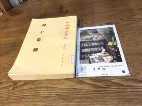 列子集释 (新编诸子集成)/ 繁体竖版老旧书