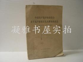 中国共产党中央委员会关于无产阶级文化大革命的决定 1966.8