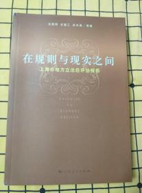 在规则与现实之间:上海市地方立法后评估报告