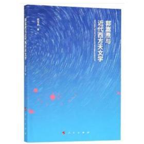 郭嵩焘与近代西方天文学