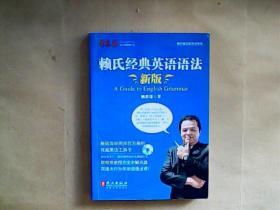 赖氏经典英语语法(新版) (含光盘)