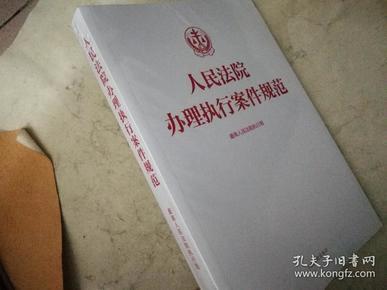 人民法院办理执行案件规范