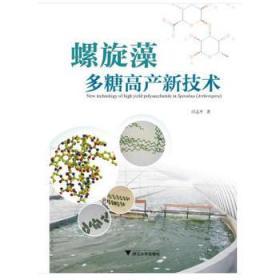 螺旋藻多糖高产新技术