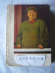 毛主席诗词 印有多幅毛主席照片、毛主席诗词手迹、以毛主席诗词谱写的歌曲 缺失封面封底