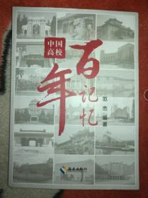 正版 中国高校百年记忆(货号1)